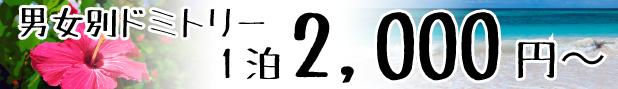 男女別ドミトリー1泊2,000円〜