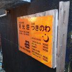 沖縄で老舗のゲストハウスと言えば、月光荘。