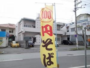 沖縄本島の定番 お弁当屋さんの100円そば。