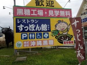沖縄旅行中に疲れを一掃!! オキハムのすっぽんそば。