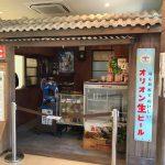 沖縄本島北部観光モデル。