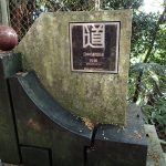 首里城からすぐ日本の道100選 金城町石畳道。