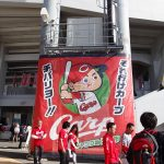 プロ野球キャンプ2018 広島カープ沖縄キャンプ。