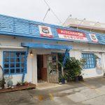 キッチン58 テイクアウトも出来る読谷村のギリシャ料理店。