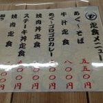 沖縄ブランド牛を気軽に安く食べに伊江牛にくや読谷店へ。