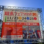 沖縄県内の物産・芸能・屋台を楽しめる離島フェア2018。