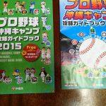 2019年プロ野球春季沖縄キャンプを前に過去6年を振返ってみた。