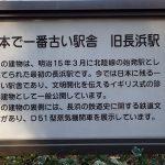 鉄道ファンでなくても楽しめた長浜鉄道スクエア。