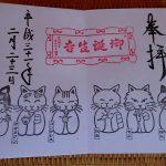神社仏閣御朱印巡り 長浜から猫に会いに武生の御誕生寺へ。