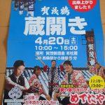 今や映画撮影の聖地?日本三大酒処広島西条に安芸津、竹原を楽しむ。