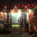 沖縄の食堂の楽しみ方は入りずらそうな店にあるよ。