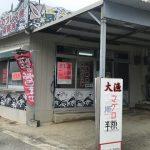読谷村の昂和水産は海人直営のさしみ店。