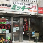 昭和からアメリカンがチャンプルーしている食堂ミッキー