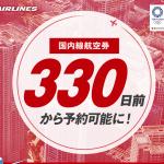JAL国内線330日前予約でゆる~くポイ括とまいる。