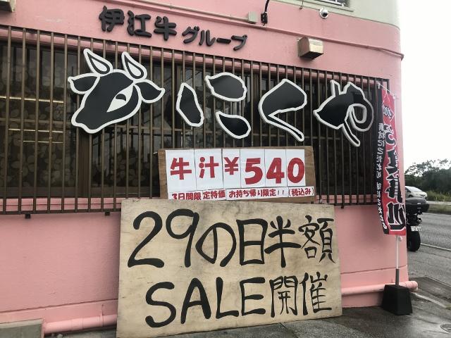 伊江牛にくや読谷店の牛汁はお勧めの沖縄旅飯。