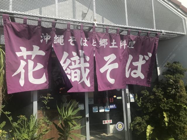 充実した定食メニューの花織そばで沖縄旅飯。