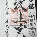 【御朱印巡り】沖縄の神社仏閣も外国人観光客の人気スポット