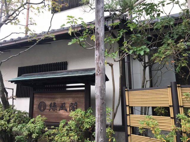 城崎温泉旅館で研修開始【週刊やうちVoi12】