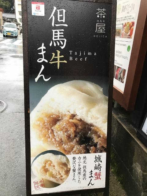 食べ歩きは観光地散策の楽しみの一つ【城崎温泉滞在記】