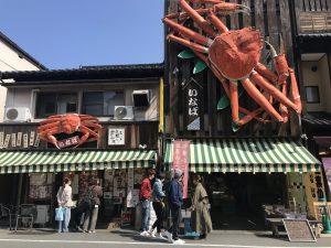 かにの看板が目印のいなば鮮魚店【城崎温泉滞在記】