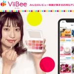 【ViiBee(ビービー)】動画レビューアプリで口コミも動画の時代へ